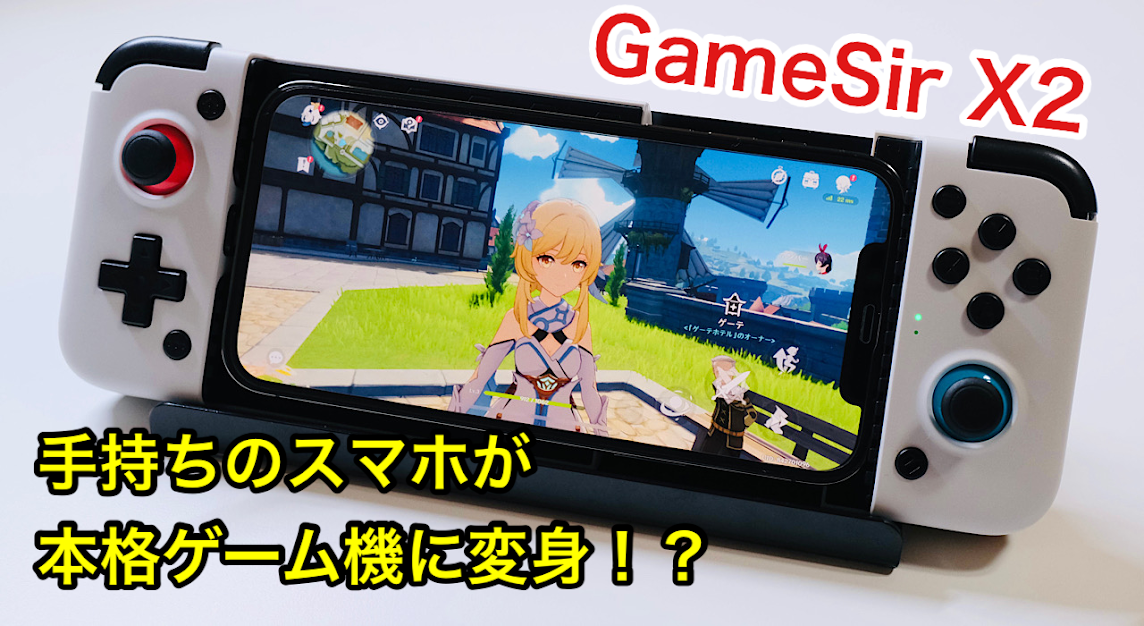 GameSirX2サムネイル